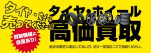 タイヤ高価買取