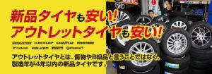 新品タイヤ・アウトレットタイヤ